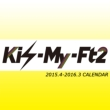Kis-My-Ft2 2015.4-2016.3 �J�����_�[