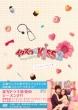 Itazura Na Kiss 2-Love In Tokyo <director`s Cut Ban> Dvd-Box 2