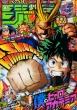 Weekly Shonen Jump 2015 January 15