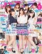Seiyuu Paradise R Champion REC 2015 February 20 [Novelty: Poster]