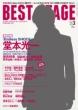 BEST STAGE (�x�X�g�X�e�[�W)2015�N 3����