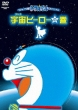 New Tv Ban Doraemon Special Space Hero No Maki