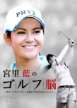 Get Sports Miyazato Ai No Golf Nou -Zen Hole De Birdie Wo Toru[vision 54]method-