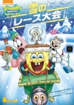 SpongeBob SquarePants(TV):The Great Sleigh Race