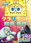SpongeBob SquarePants(TV):Sweet and Sour Squidward