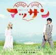 Renzoku Tv Shousetsu Massan Original Soundtrack 2 -Hokkaido.Yoichi Hen-