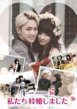 Key (SHINee)Global We Got Married Vol.1