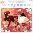 Nihon Animation 40th Anniversary Best Orgel Ga Kanaderu Sekai Meisaku Gekijou Shudaika Collection