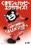 Kumamon To Happy Exercise !-Yonbyou De Kenkou Ni![4u Method]