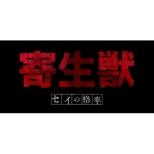 Kiseijuu Sei No Kakuritsu Blu-Ray Box 2