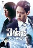 �X���[�f�C�Y �`���Ɛ��`�`Dvd & Blu-ray Set1
