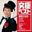 Kyuukyoku Best/Misora Hibari