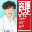 Kyuukyoku Best/Miyako Harumi