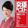 Kyuukyoku Best/Kaneda Tatsue