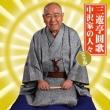 Nakazawa Ke No Hitobito.Kanzen Ban