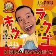 Kikurakugo Shouwa Geinou Shi/Hayashiya Hikoroku Den