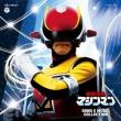 Seiun Kamen Machine Man Song & Music Collection