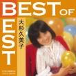 Best Of Best Osugi Kumiko
