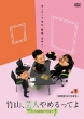 Takeyama.Geinin Yamerutteyo-Zakiyama&Komoto No Ijirecruit-Job.3[hoikushi&Souryo]