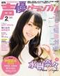 Seiyu Grand Prix 2015 February [Novelty: Poster]