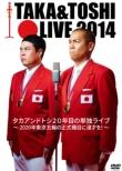 Taka And Toshi Live 2014
