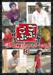 Gobu Gobu Hamada Masatoshi Selection 13