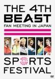 THE 4th BEAST FAN MEETING IN JAPAN SPORTS FESTIVAL DVD