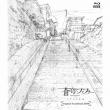 Tv Anime[fafner In The Azure Exodus]original Soundtrack