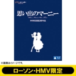 When Marnie Was There [+Lawson�HMV Limited Novelty]