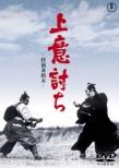 Joui Uchi -Hairyou Tsuma Shimatsu-