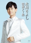 Hikawa Kiyoshi Tokusen Pv Shuu