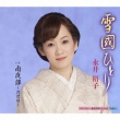Yukiguni Hitori/Uyatan-Shibusawa Den-