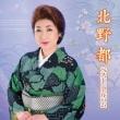 Kitano Miyako Nijuugo Shuunen Kinen Album