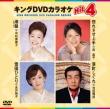 King Dvd Karaoke Hit 4 Vol.117