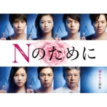 N No Tame Ni Blu-Ray Box