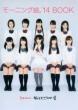 Morning Musume.' 14 Rensai Sayumin no Oshiete Kouhai!