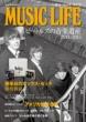 Music Life �r�[�g���Y�̉��y��Y 2014-2015 �V���R�[�~���[�W�b�N���b�N