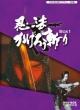 Ninpou Kagerou Kiri Dvd-Box 1