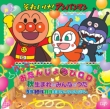 Soreike! Anpanman Happy Otanjoubi Cd Aki
