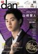 Tv�K�C�hdan Vol.4 �~�j�q2015 Tokyonews Mook
