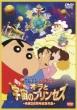 Eiga Crayon Shinchan Arashi Wo Yobu!Ora To Uchuu No Princess