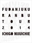 Fudan-Juku Ranbu Tour 2014 -Ichigo Nijuuichie-Final Hibiya Yagai Ongaku Dou