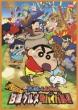 Eiga Crayon Shinchan Baka Uma!B Kyuu Gourmet Survival!!