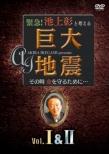 Kinkyuu! Ikegami Akira To Kangaeru `kyodai Jishin`Sono Toki Inochi Wo Mamoru Tame Ni...Collectors