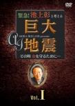 Kinkyuu! Ikegami Akira To Kangaeru `kyodai Jishin`Sono Toki Inochi Wo Mamoru Tame Ni...Vol.1