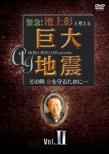 Kinkyuu! Ikegami Akira To Kangaeru `kyodai Jishin`Sono Toki Inochi Wo Mamoru Tame Ni...Vol.2