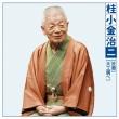 Katsura Kokinji 2 Shibuzake/Daiku Shirabe