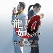 Ryuu Ga Gotoku 0 Chikai No Basho 80`s Hits! Collection