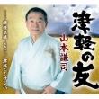 Tsugaru No Tomo