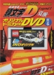 Theatrical Version Initial D Legend 1 -Kakusei-[Limited Edition DVD with Original Tomica]